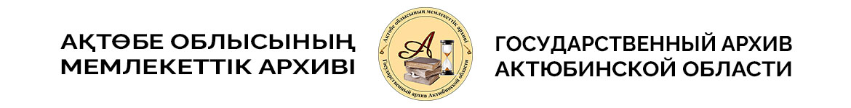 Ақтөбе облысының мемлекеттік архиві